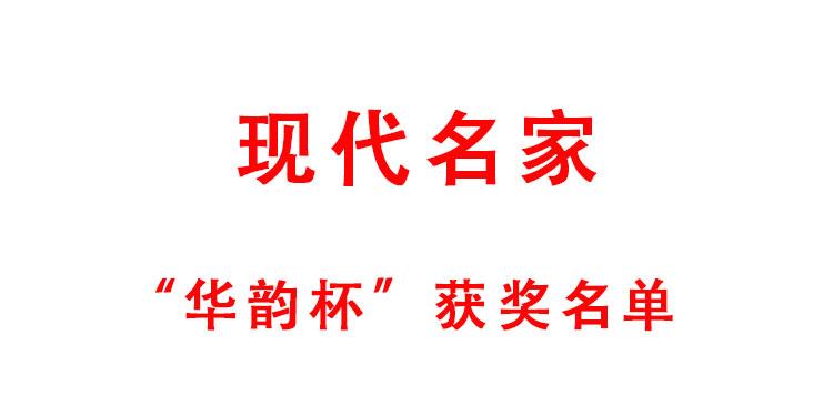 """2021年""""现代名家·华韵杯""""全国书画艺术大赛获奖名单公布!"""