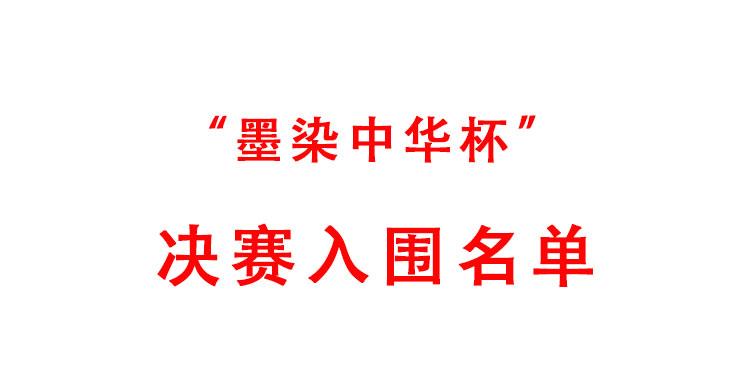 """【墨染中华杯·决赛入围名单】2021年""""墨染中华杯""""全国书画艺术大赛决赛入围名单"""