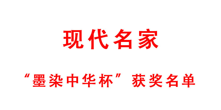 """2021年""""现代名家·墨染中华杯""""全国书画艺术大赛获奖名单公布!-第1张"""