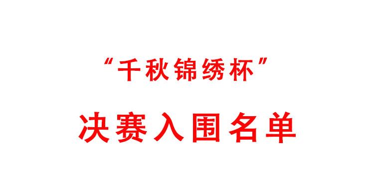 """【千秋锦绣杯·决赛入围名单】2021年""""千秋锦绣杯""""全国书画艺术大赛决赛入围名单"""