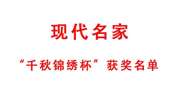 """2021年""""现代名家·千秋锦绣杯""""全国书画艺术大赛获奖名单公布!"""